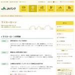 JAバンク/マイカーローン
