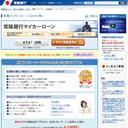 常陽銀行/常陽マイカーローン「JOYO車」