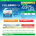 住信SBIネット銀行/MR.自動車ローン