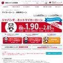 損保ジャパン日本興亜/マイカーローン