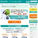 東京都民銀行マイカーローン(インターネット支店専用)
